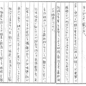 九月二十四日藤山大臣ハ-タ-国務長官会談録~
