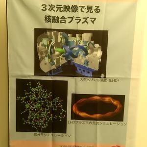Fusionフェスタin 東京2019