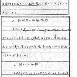 安保条約改訂に関する在京米国大使と山田次官との会議に関する件.jpg