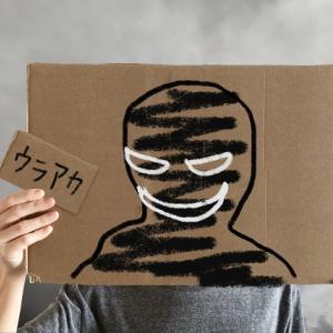 ネット匿名での誹謗中傷