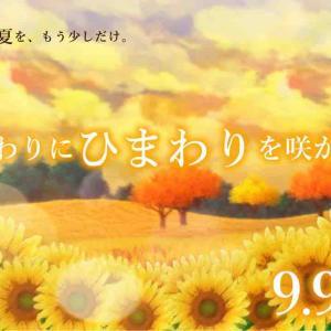 【イベント告知】第2回 夏の終わりにひまわりを咲かせる会