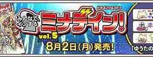 「ドラゴンクエストX みんなでインするミナデイン! vol.5」の特典が明らかに!