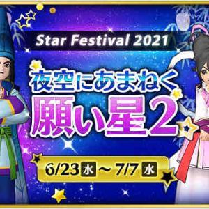 2021年七夕イベント「夜空にあまねく願い星2」情報まとめ
