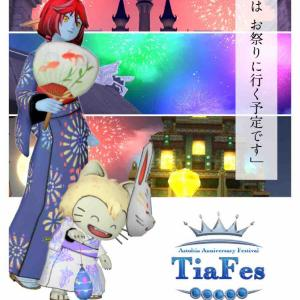 【プレイヤーイベント】ティアフェス2021に行ってきた
