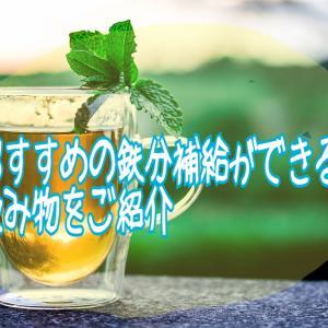貧血対策に◎おすすめの鉄分補給が出来る飲み物を4つご紹介!
