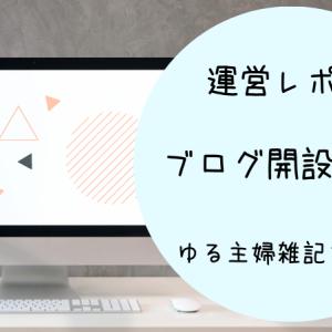 【運営レポ】ブログ開設1ヶ月ゆる主婦雑記ブログ