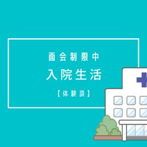 面会制限中の入院生活【体験談】
