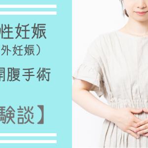 異所性妊娠(子宮外妊娠)の緊急手術【体験談】