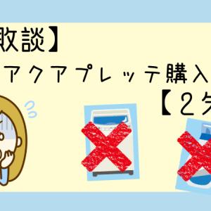【失敗談】アクアプレッテ【2失敗】