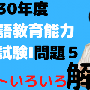 平成30年度日本語教育能力検定試験Ⅰ問題5【テストと評価】の解説