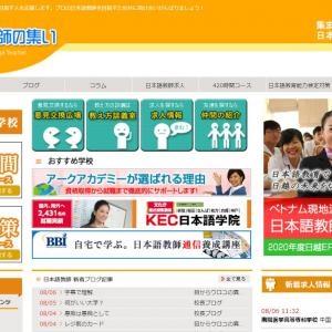 日本語教師の求人おすすめサイト