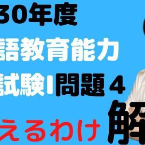 平成30年度日本語教育能力検定試験Ⅰ問題4【誤用とフィードバック】の解説