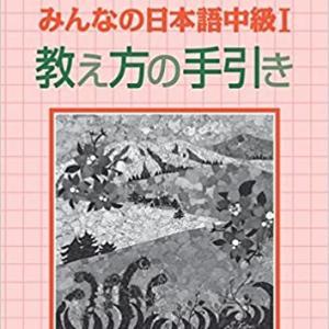 前と前にの違いとは?平成30年度日本語教育能力検定試験Ⅰ問題2(5)の解説