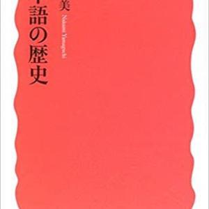 平成30年度日本語教育能力検定試験Ⅰ問題3Dの解説【日本語の歴史】