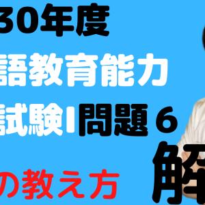 平成30年度日本語教育能力検定試験Ⅰ問題6【初級の日本語指導】の解説