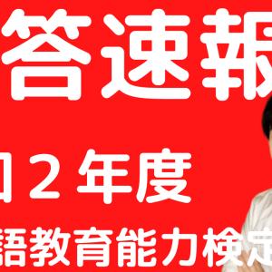 令和2年度日本語教育能力検定試験の解説試験試験Ⅰ問題1(6)の解説