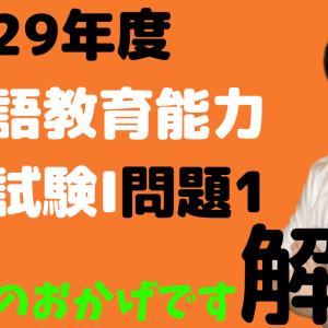 【2つの出来事の継起を表す表現】平成29年度日本語教育能力検定試験Ⅰ問題1(11)の解説