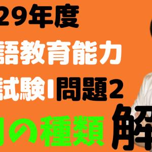 【訓読みと音読みの見分け方】平成29年度日本語教育能力検定試験Ⅰ問題2(2)の解説
