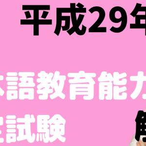 【過去問解説】平成29年度日本語教育能力検定試験Ⅲ問題16【2017年】