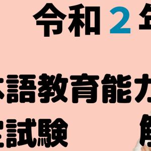 【過去問解説】令和2年度 日本語教育能力検定 試験Ⅲ問題6【2020】