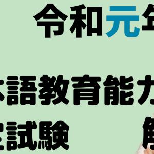 【過去問解説】令和元年度日本語教育能力検定試験Ⅲ問題4【2019】