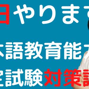 【月額990円】毎日、日本語教育能力検定試験の対策講座をします。