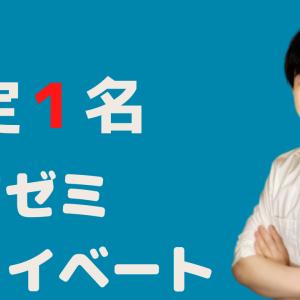 【月額1万円】日本語教育能力検定試験講座特別集中コースをはじめます。