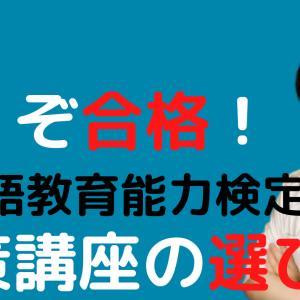 【合格への道】日本語教育能力検定試験対策講座の選び方