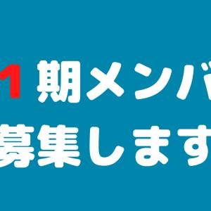 【初月無料】ハマゼミコミュニティ第1期メンバー募集中【月額500円】