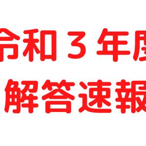 【過去問解説】令和3年度日本語教育能力検定試験Ⅰ問題6【2021】