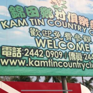 いちご園に行ったはずが。。錦田郷村俱樂部