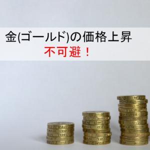 金(ゴールド)の価格が上昇中!!国策に売り無しのような小さなスケールじゃねぇ!