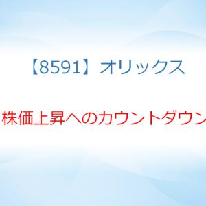 【8591】オリックス|株価上昇へのカウントダウン!ついに抵抗線を抜けるか!?