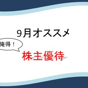 オススメ株主優待ピックアップ~俺得!(20年9月)