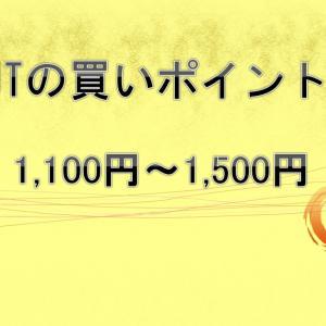 JTから配当金報告☆JTの買いポイントは1,100円~1,500円をオススメする理由