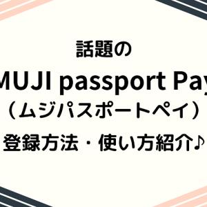 MUJI passport Pay(ムジパスポートペイ)の使い方解説!無印良品で簡単スマホ決済が可能に!