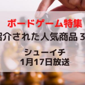 シューイチ*ボードゲーム特集で紹介された商品の通販・購入方法!1月17日放送