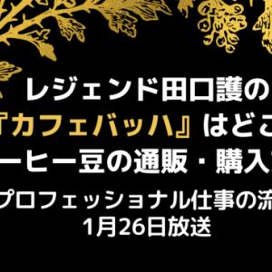 プロフェッショナル:コーヒーレジェンド田口護のお店カフェバッハはどこ?1月26日放送