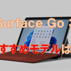 オススメモデルは?新型Surface Go 3レビュー