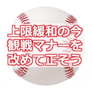 阪神の集団感染とファンの観戦マナーの遵守
