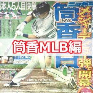 【筒香嘉智】新聞一面コレクション〜MLB編