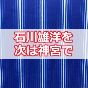 【戦力外】石川雄洋選手はヤクルトへ行くべき【独自提案】