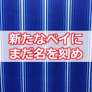 【FA権取得】梶谷選手が新生ベイスターズ野球の原動力【全力阻止】