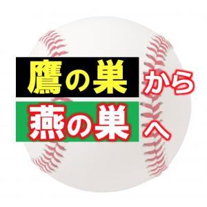 【ヤクルト入りへ】内川選手はここ10年で唯一のセ→パ挑戦FA野手!?