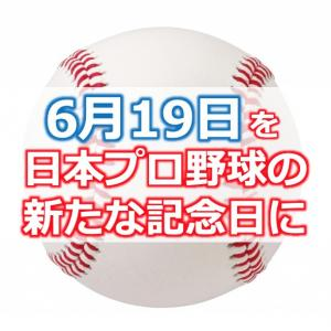 プロ野球に関わった全ての人たちに感謝を