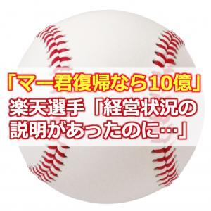 田中将大の日本球界復帰説に投げかける2つの疑問