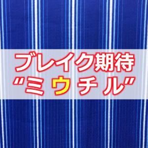"""出てこい""""三浦チルドレン""""【阪口皓亮&山本祐大】"""