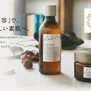 【Lala Vie(ララヴィ)】の化粧品は楽天・Amazon(アマゾン)で購入できるの?