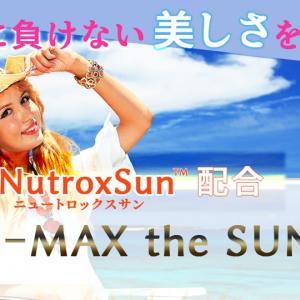 おすすめの飲む日焼け止め!【BE-MAX the SUN】