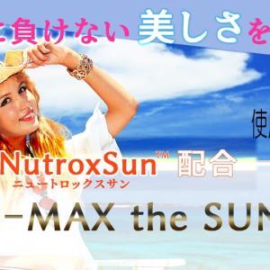 BE-MAX / BE-MAX the SUNの口コミ・レビュー